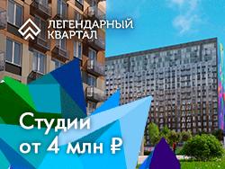 ЖК «Легендарный квартал на Березовой аллее» Скидка в декабре до 10%